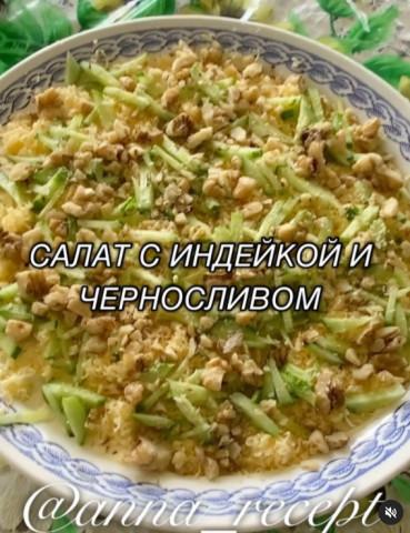Салат из индейки с черносливом и грецким орехом 🤤