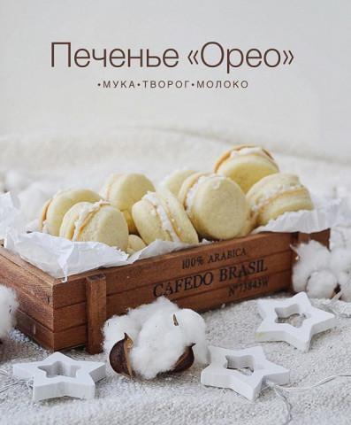 Печенье «Орео»