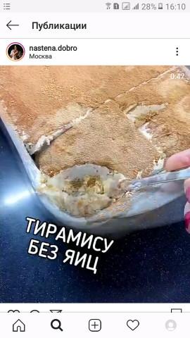 Тирамису БЕЗ яиц