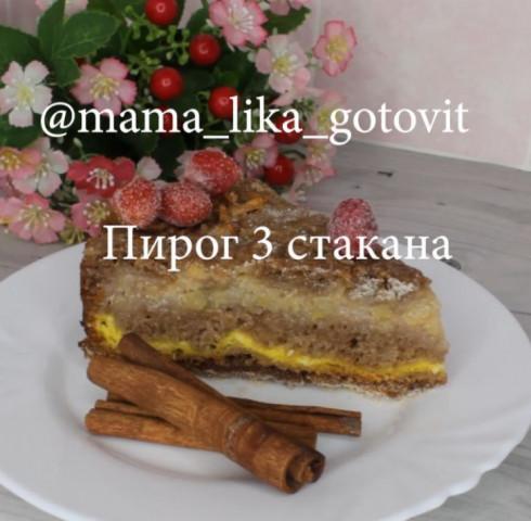 Пирог 3 стакана с творогом и яблоками