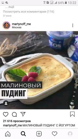 МАЛИНОВЫЙ ПУДИНГ С ЙОГУРТОМ