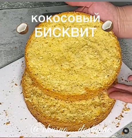 Кокосовый бисквит