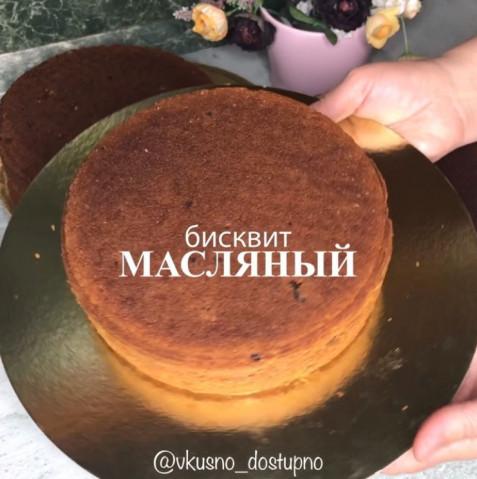 Бисквит Масляный