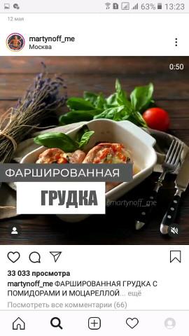 ФАРШИРОВАННАЯ ГРУДКА С ПОМИДОРАМИ И МОЦАРЕЛЛОЙ