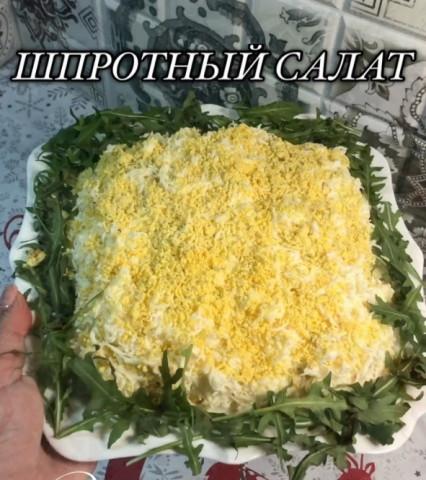 Салат со шпротами и плавленными сырками