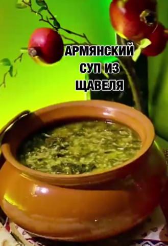 Армянский суп из Авелука