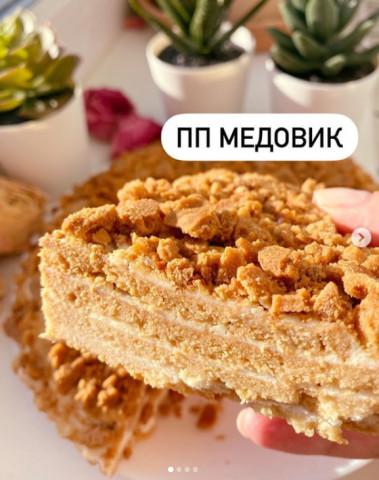 ПП Медовик