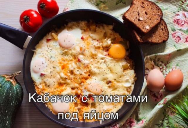 Кабачок с томатами под яйцом 🍳