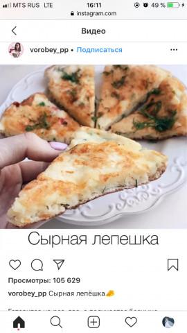 Сырная лепёшка🧀