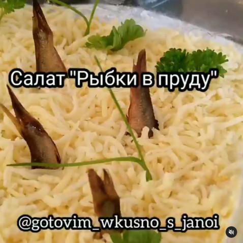 "Салат ""Рыбки в пруду"""