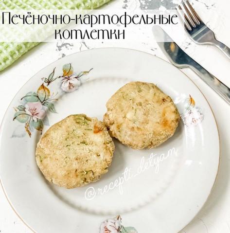 Картофельно-печеночные котлетки