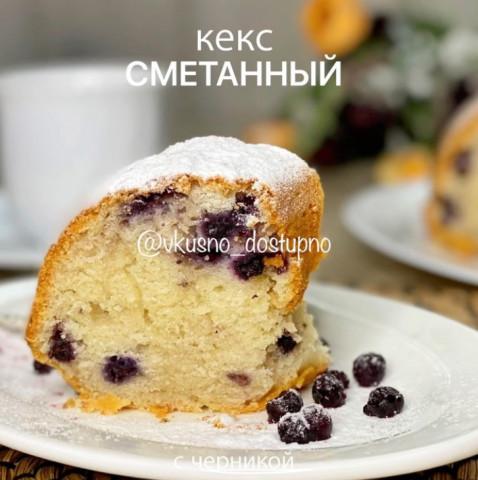 Cметанный кекс с черникой