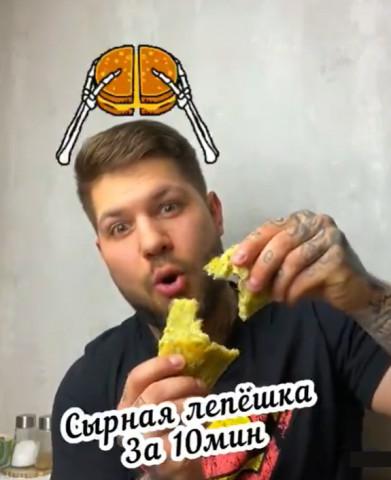 Сырная лепёшка или ленивый хачапури
