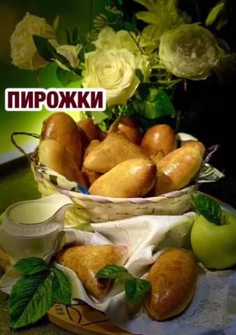 Пирожки с яблоками и картошкой