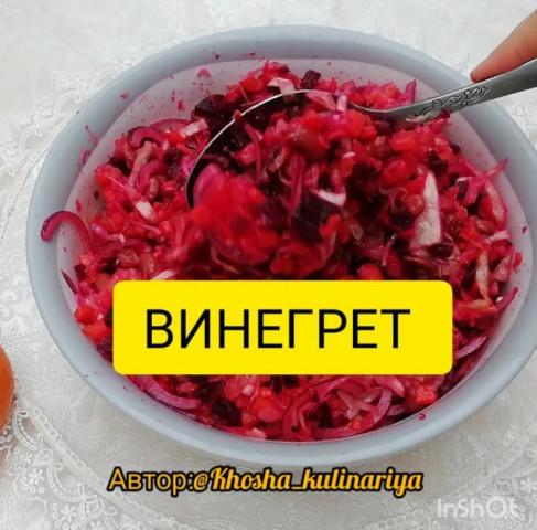ВИНЕГРЕТ