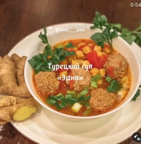 Турецкий суп «ЭДНА»