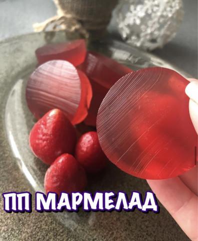 Пп-мармелад