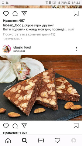 Шоколадный пирог с миндальными орешками