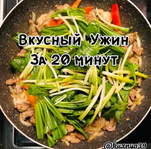 Ужин за 20 минут