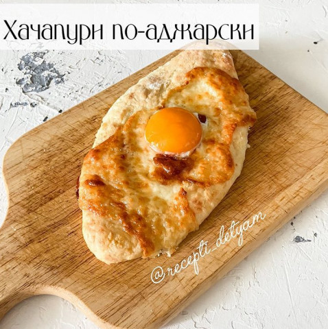 Хачапури по-аджарски