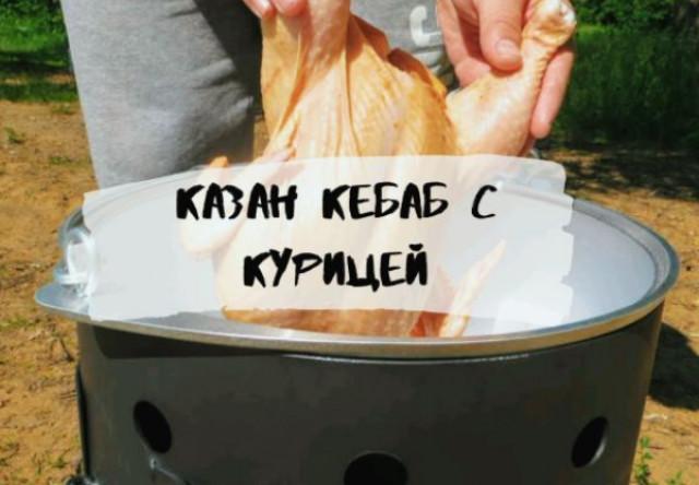 Казан кебаб с курицей