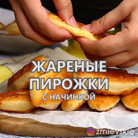 Жареные пирожки с начинкой