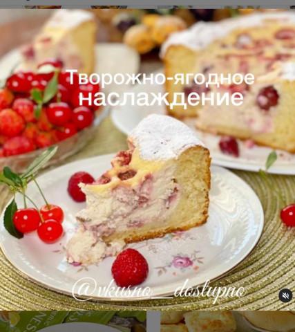 Творожно-ягодное наслаждение