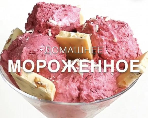 Мороженное из творога