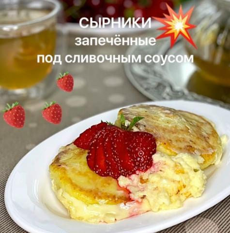 Сырники под сливочным соусом