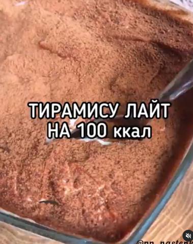 🍨ТИРАМИСУ ЛАЙТ на 100 ккал🍨