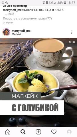 МАГКЕЙК С ГОЛУБИКОЙ