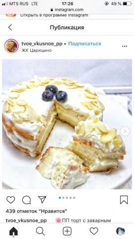 🌸ПП торт с заварным кремом🌸