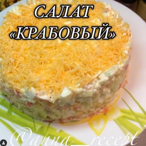 """Салат """"Крабовый"""""""