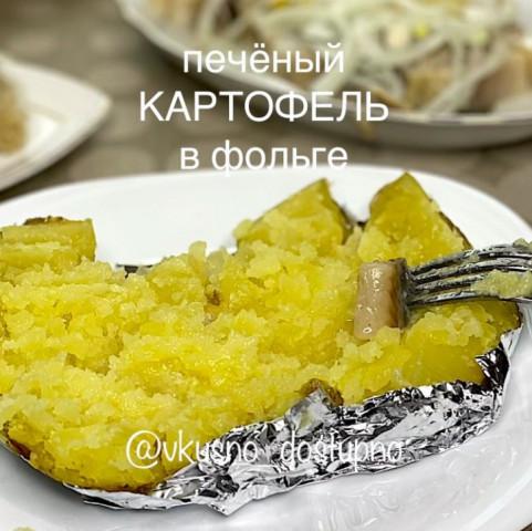 Печеный картофель в фольге
