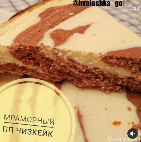 🥧 Мраморный пп-чизкейк 👍