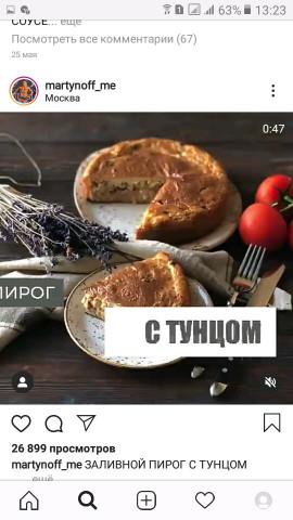ЗАЛИВНОЙ ПИРОГ С ТУНЦОМ