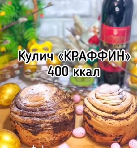 Кулич «Шоколадный Краффин» НЕ ПП