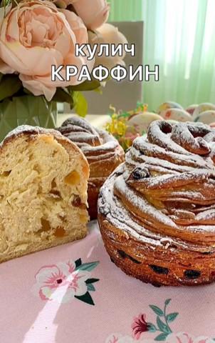 Кулич КРАФФИН