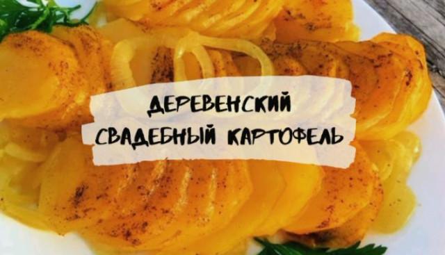 Деревенский свадебный картофель