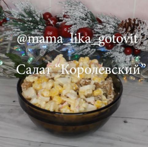 """Салат """"Королевский"""""""