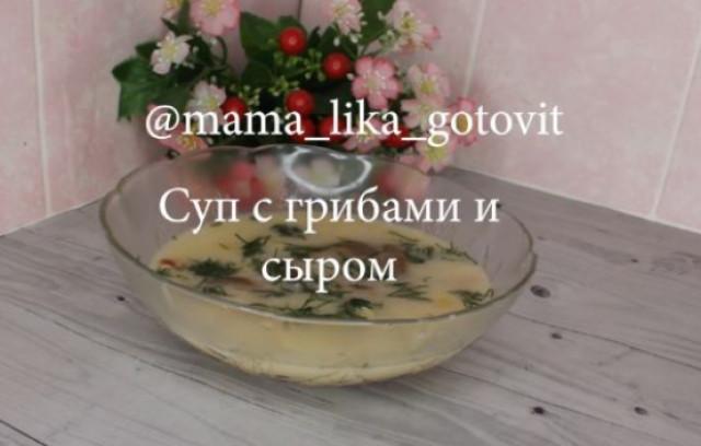 Суп с грибами и сыром