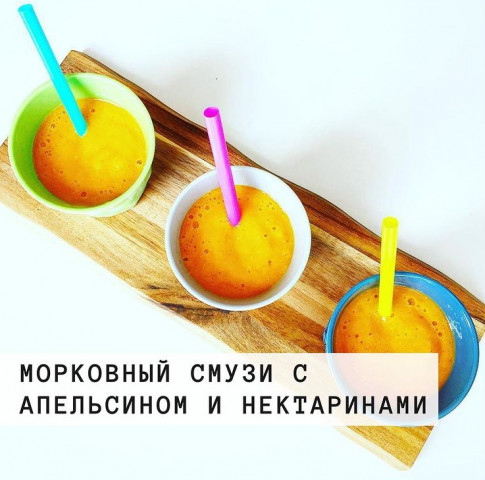 Морковный смузи с апельсином и нектаринами