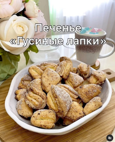 Печенье детства «Гусиные лапки»