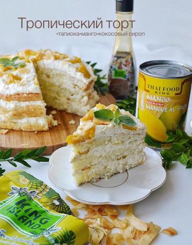 Тропический торт