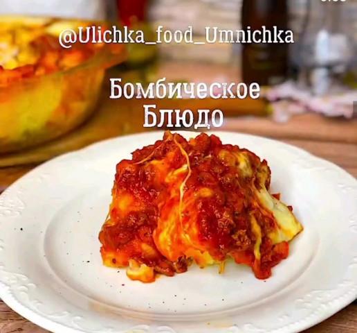 Бомбическое блюдо