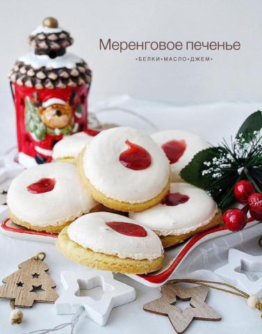Меренговое печенье
