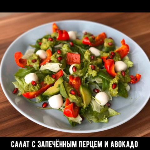 Салат с запеченным перцем и авокао