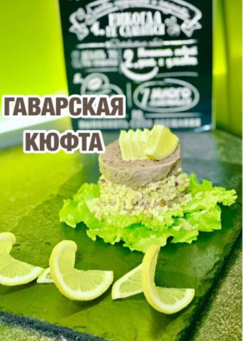 Гаварская Кюфта