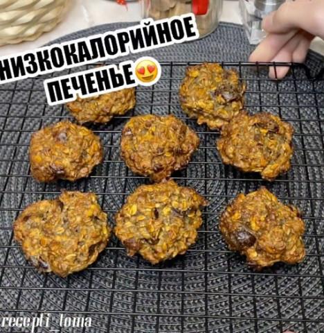 Низкокалорийное печенье