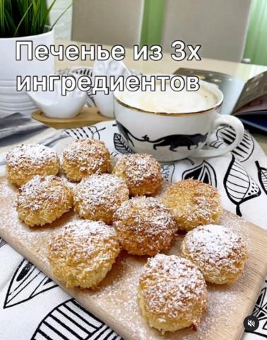 Печенье из 3х ингредиентов 😍